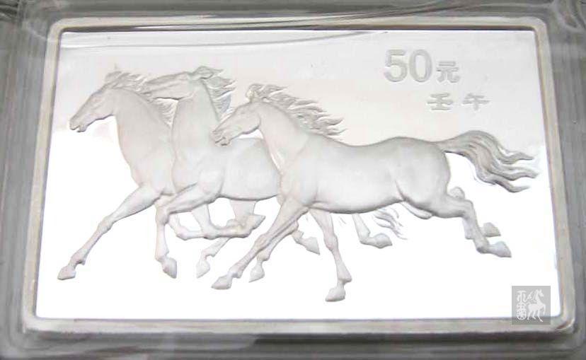 2002年马年纪念银币5盎司一枚(带盒,含人民银行证书)