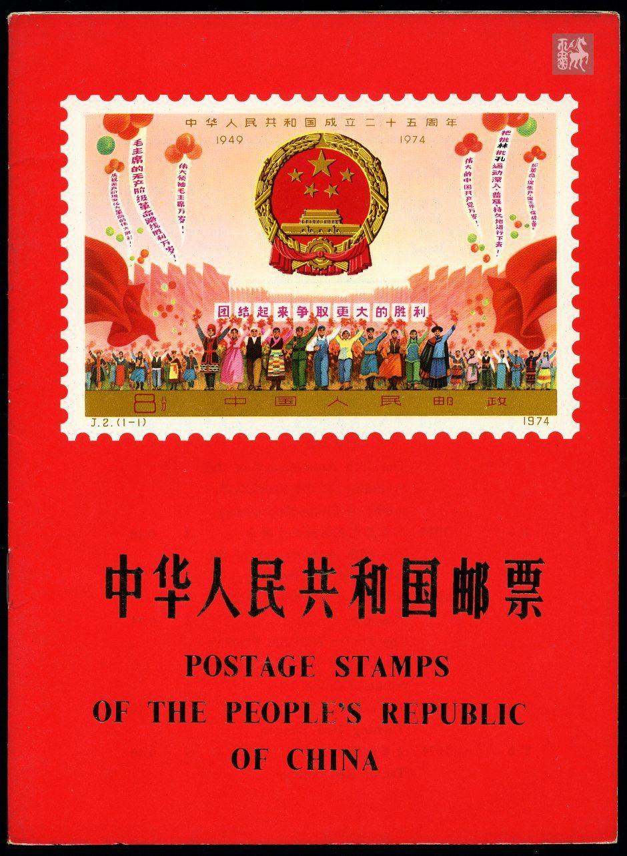 1975年中国邮票出口公司印制《中华人民共和国邮票》