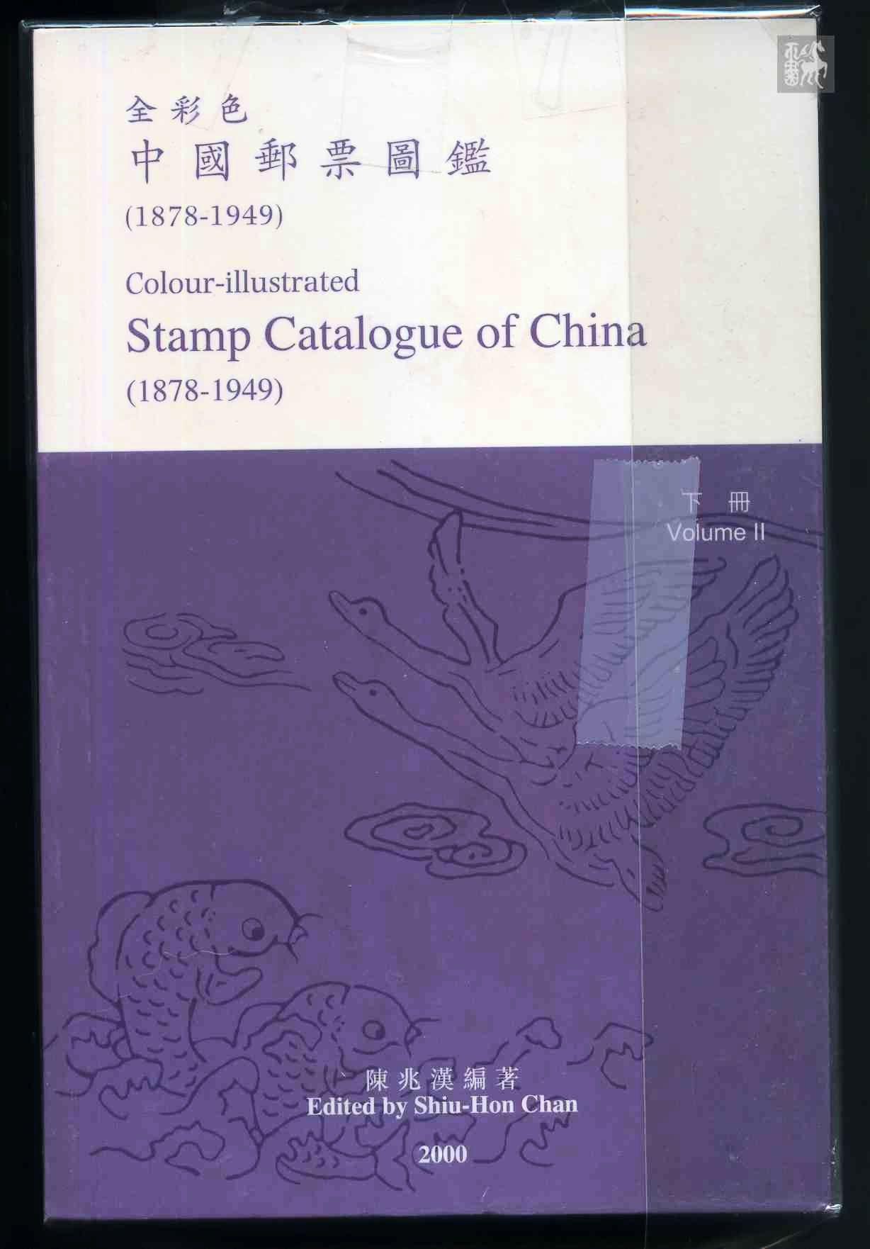 1878年-1949年中国邮票图鉴上下全