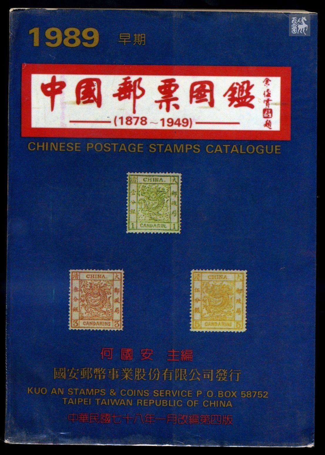 中国邮票图鉴1878 1949年一本