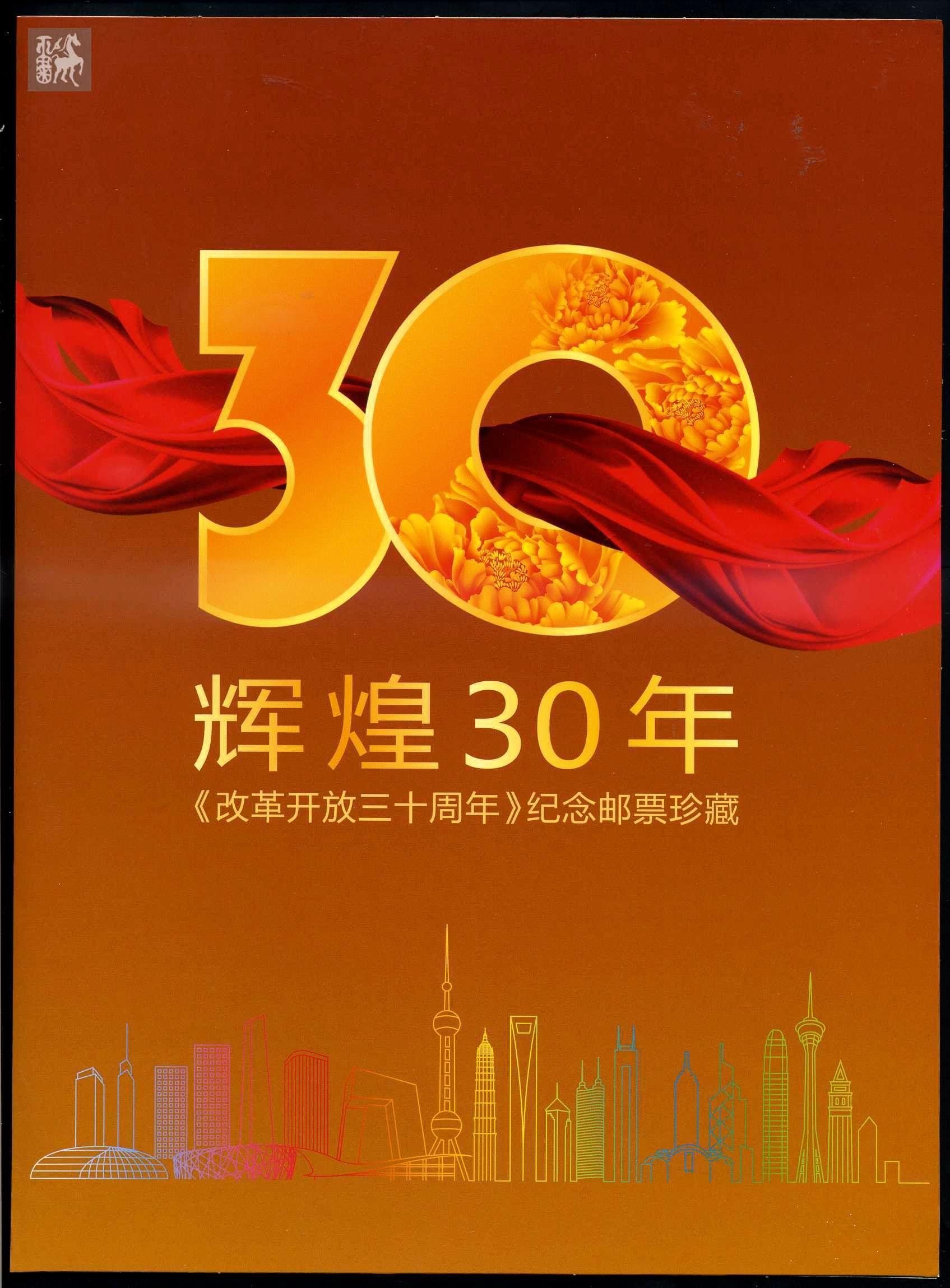 数30年风流与辉煌——纪念改革开放30周年中国电影论坛纪要图片