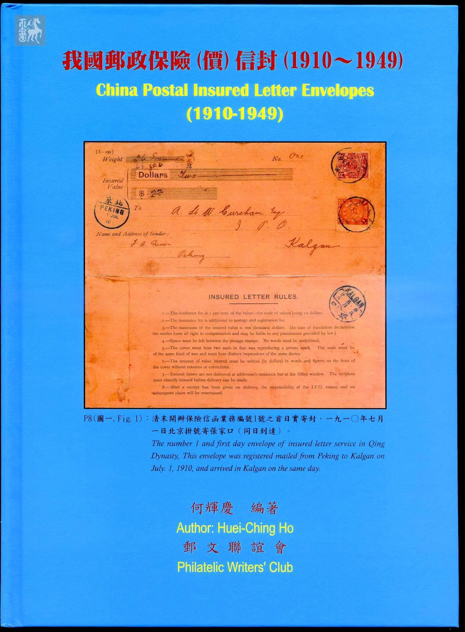 我国邮政保险 价 信封 1910 1949