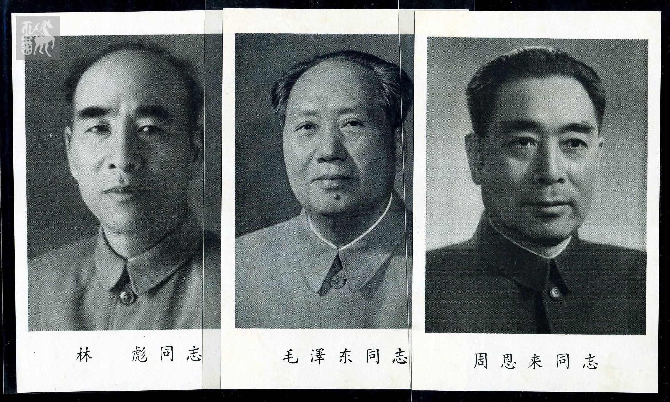 林彪/毛主席,周总理,林彪图片三枚
