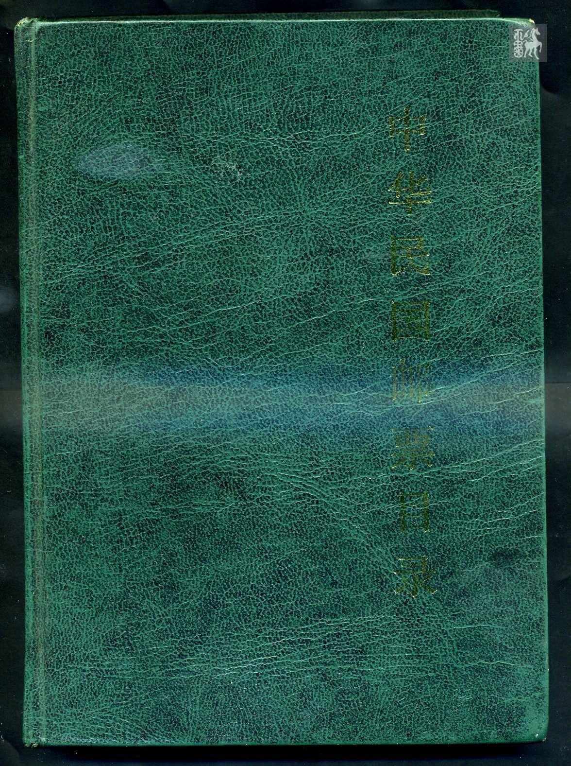 中华民国邮票目录 1912 1949