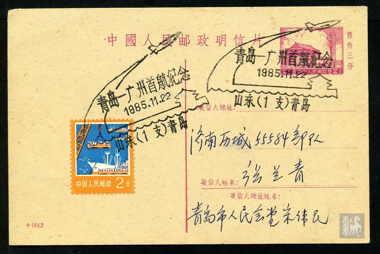 贴普18青岛寄济南普通邮资明信片盖青岛 广州首航纪念戳一枚