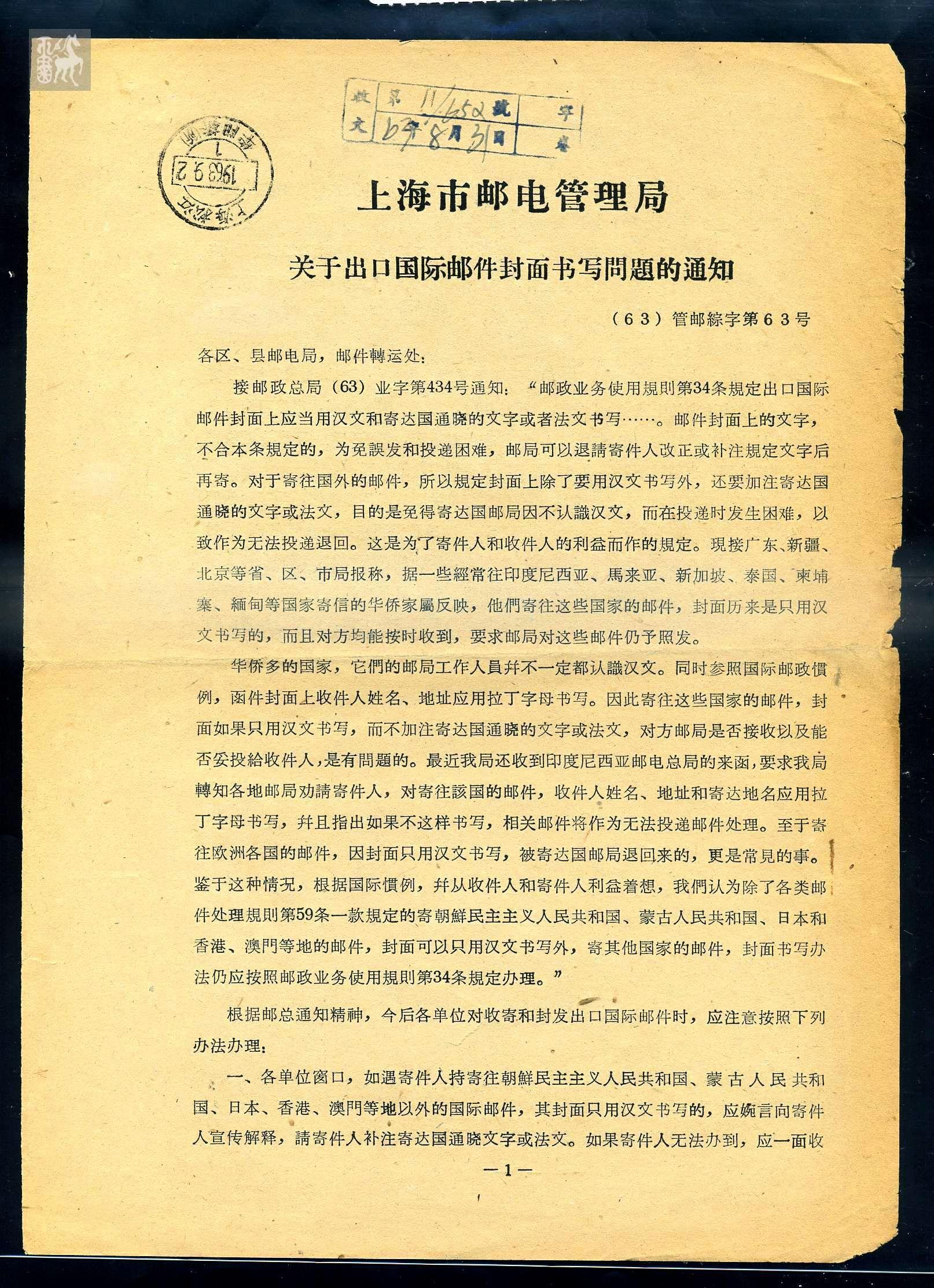 中文书信格式《 书信格式范文 《 书信 标准 格式图图片