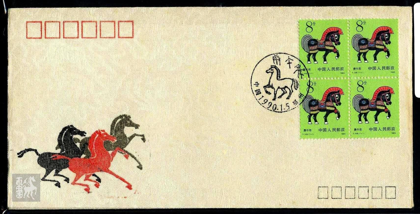 《中港澳台儿童邮票》典藏册_乐乐简笔画
