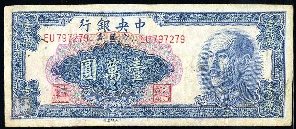 中央银行1949年10000元纸币一枚