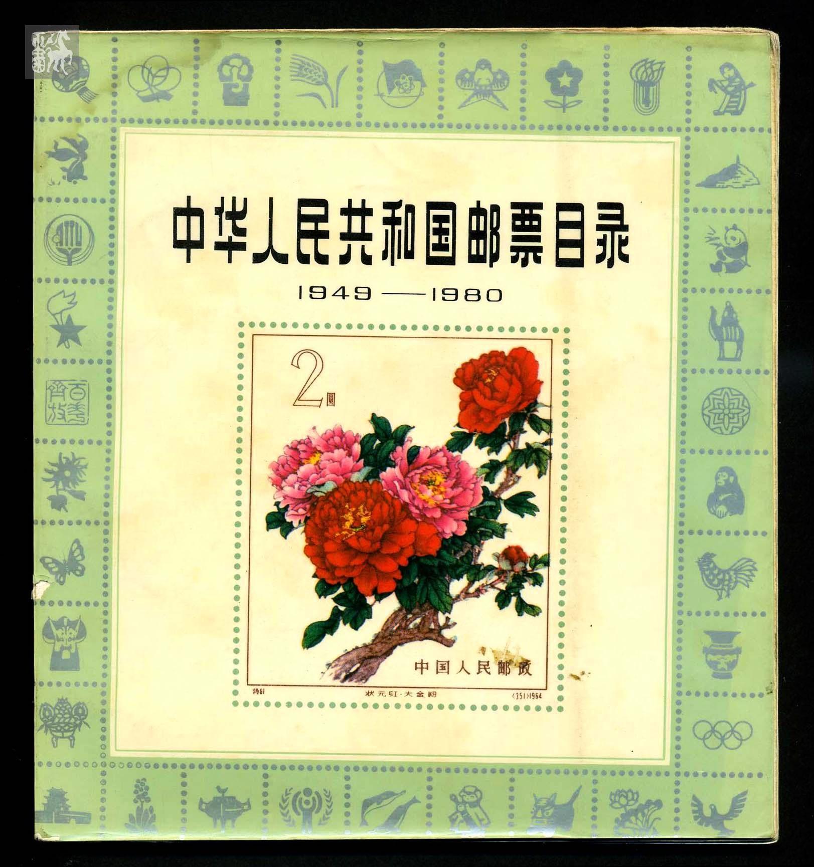 1949 1980年中华人民共和国邮票目录 一本