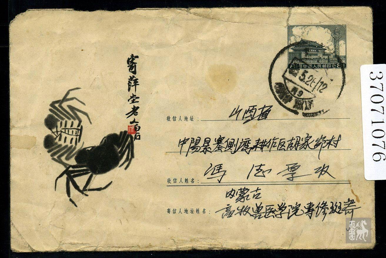 普9型12 1958美术封1959.5.28内蒙古寄山西一枚销内蒙古呼和浩特新蒙文戳