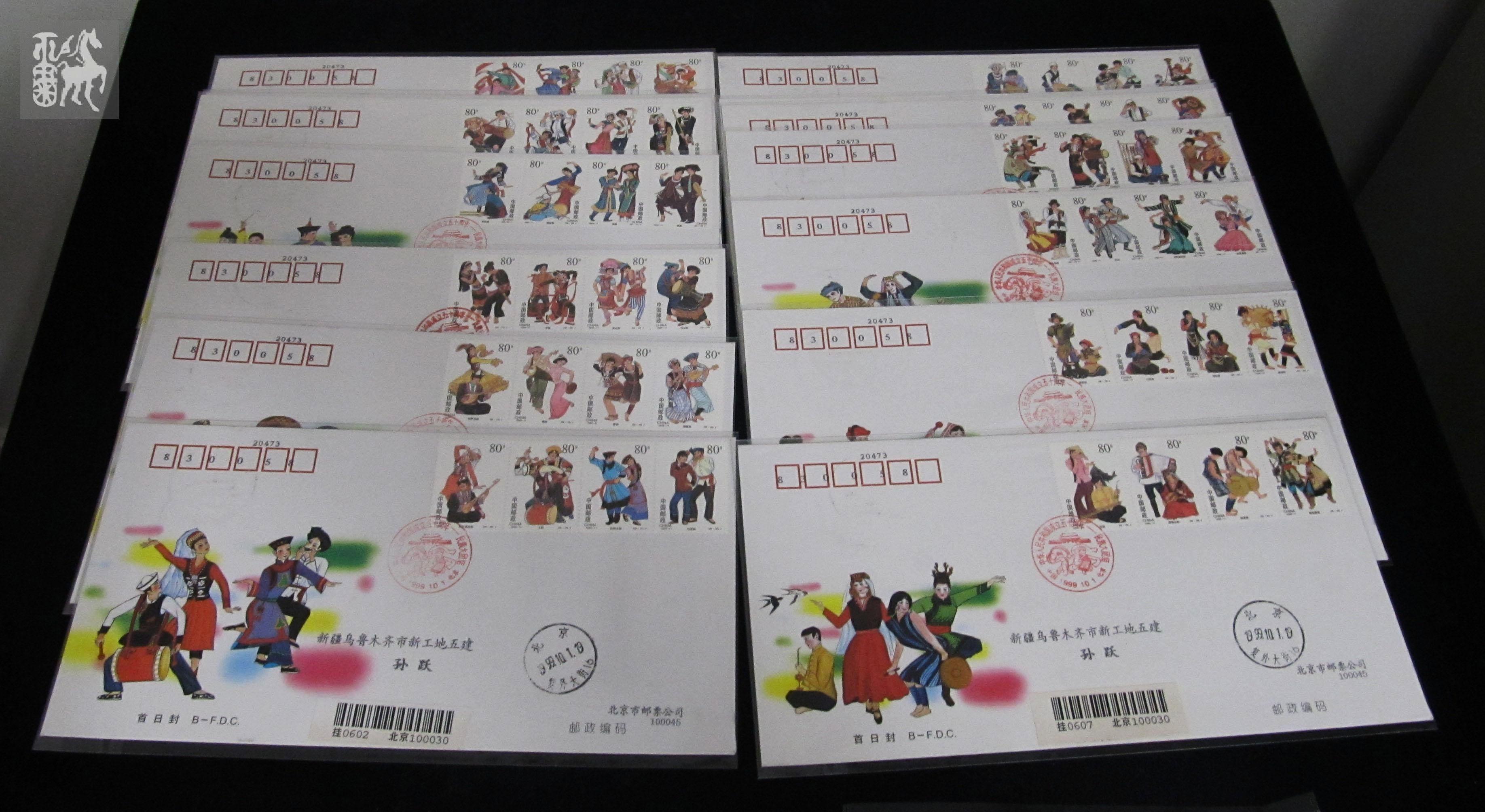 1999 11五十六个民族大团结北京原地公司挂号实寄封1套