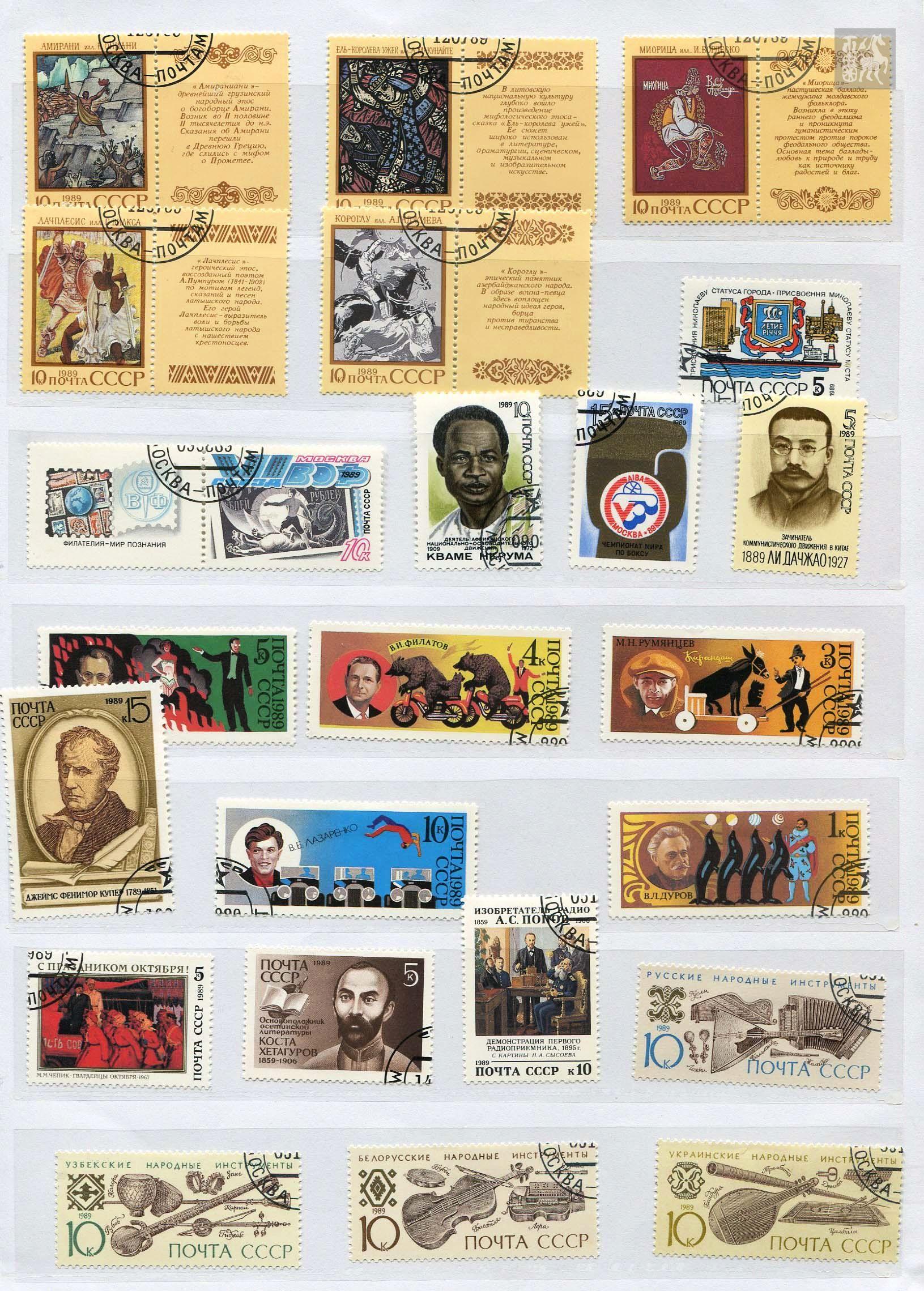 1989年苏联年票 型张盖全