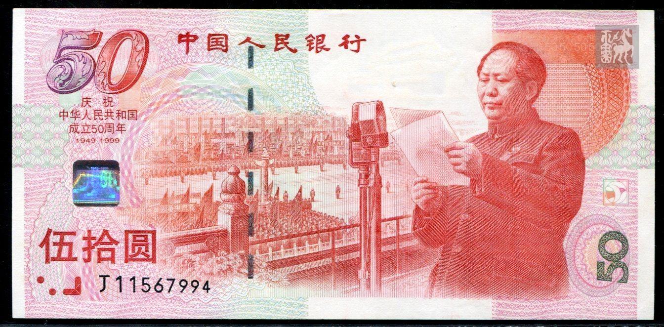 建国50周年纪念钞50元一枚(j11567994)