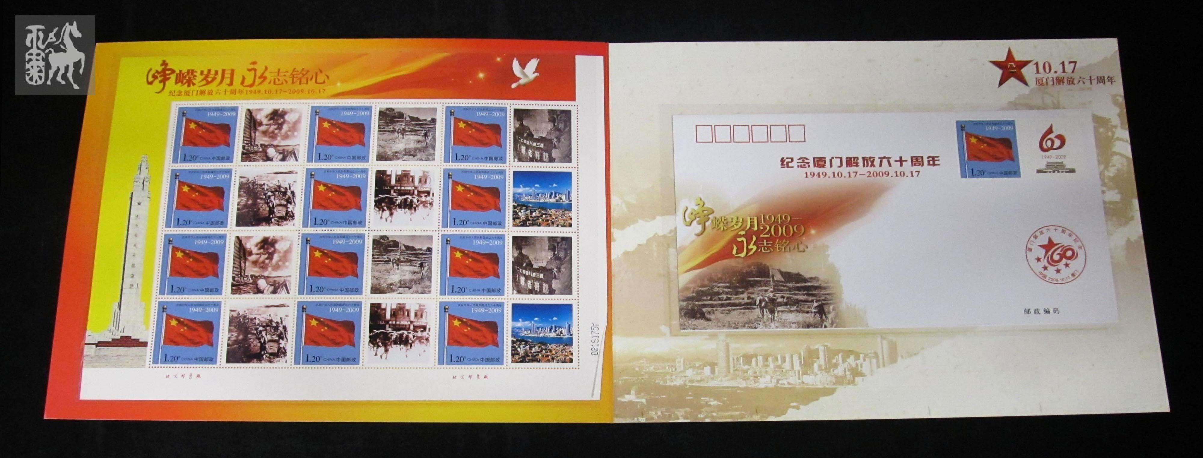 厦门邮票图片大全手绘