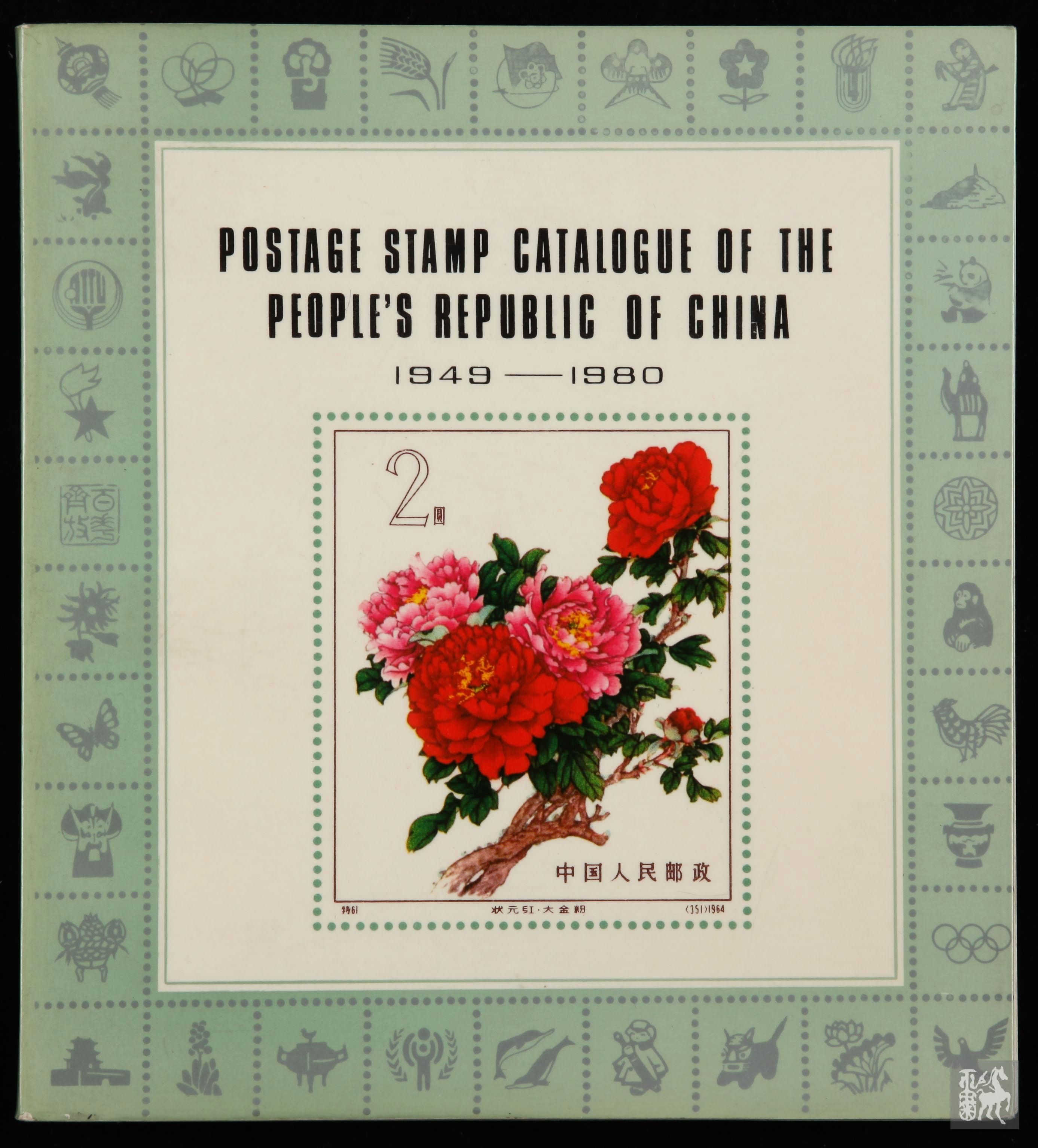 1949-1980年《中国邮票》目录一本(英文版)