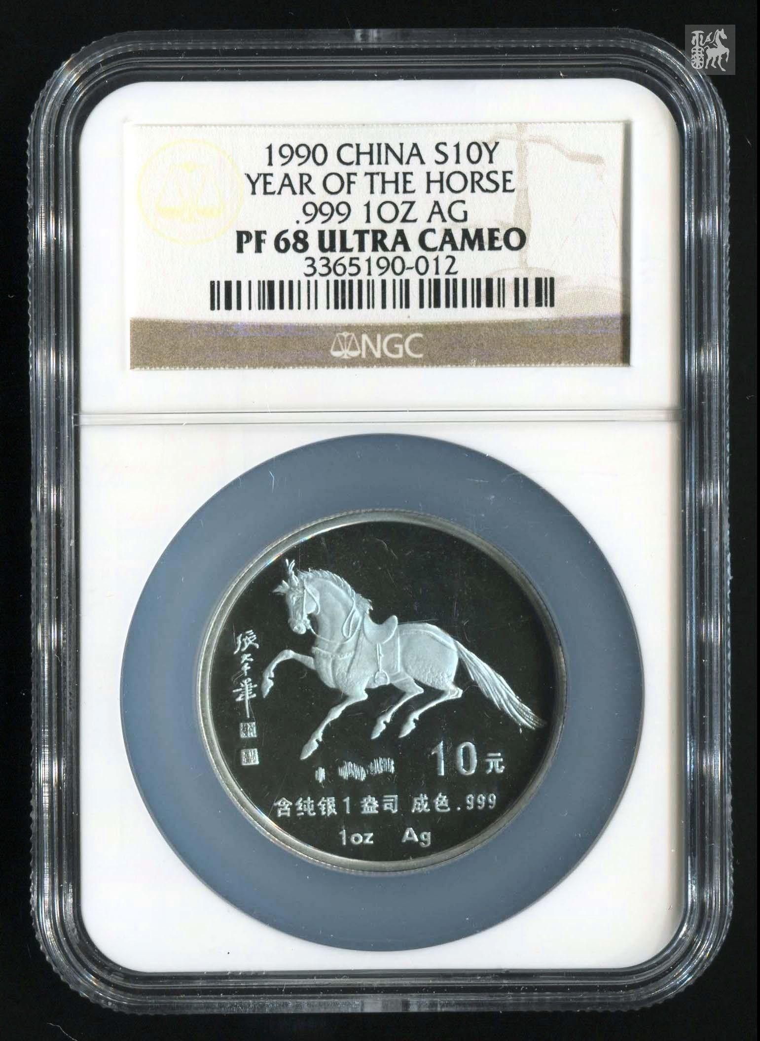 1990年庚午马年生肖1盎司精制银币一枚(带证书、ngc pf68