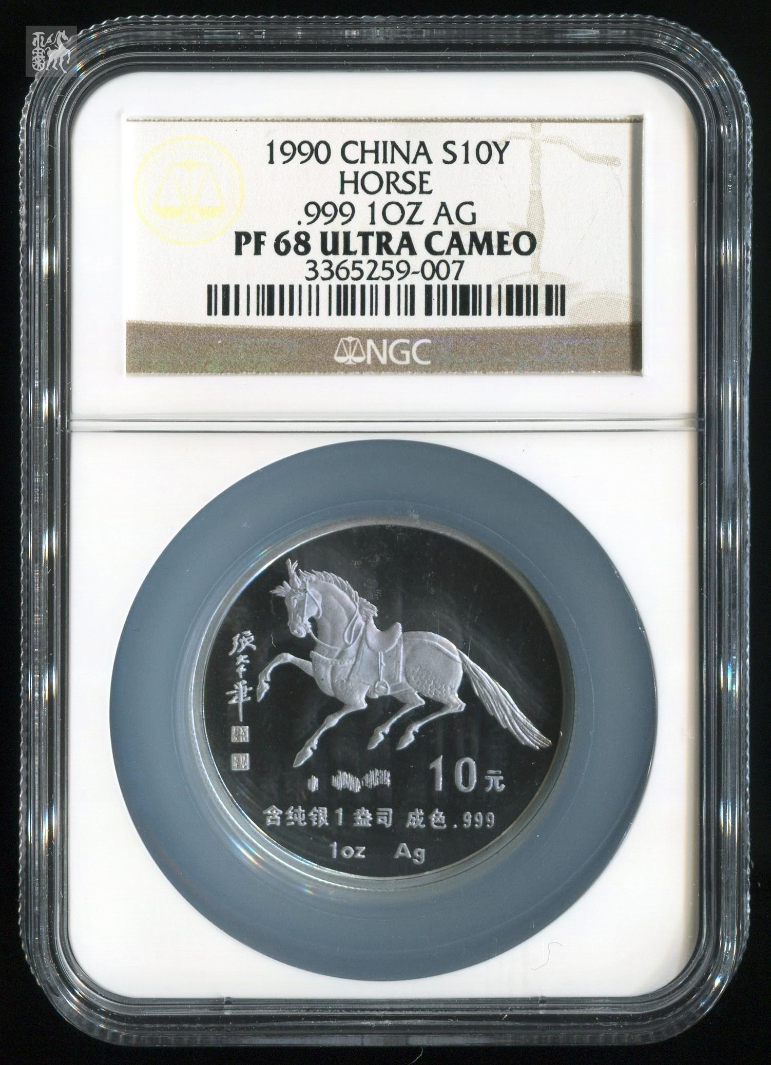 1990年庚午马年生肖1盎司精制银币一枚(ngc pf68 3365259