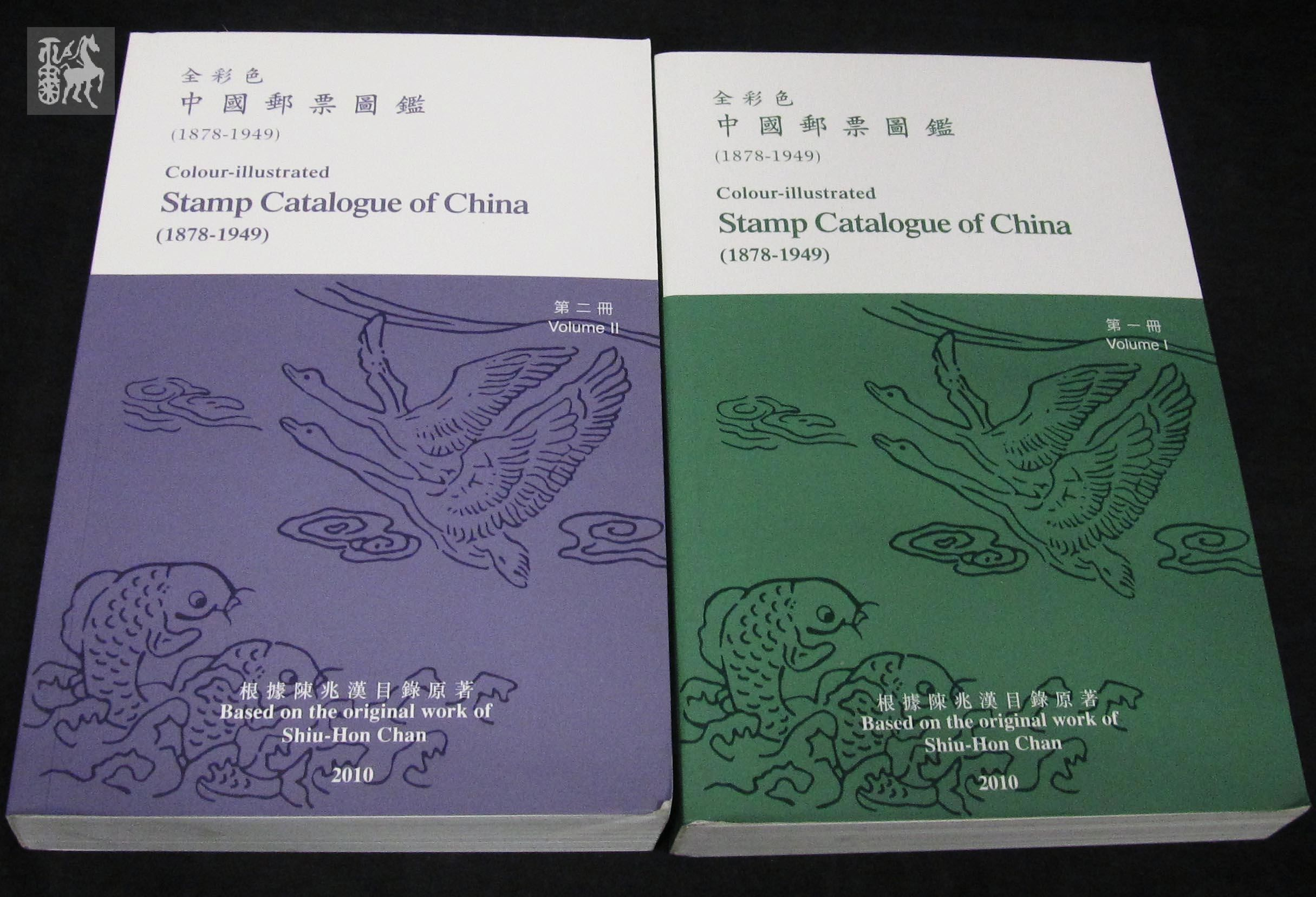 《全彩色中国邮票图鉴》二册(1987-1949)