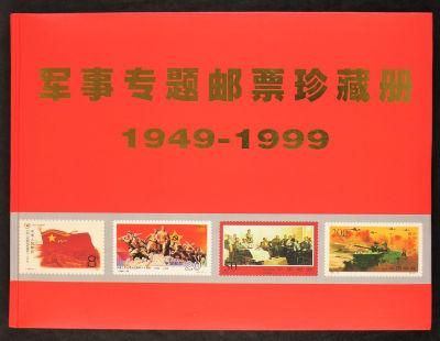 紫军邮 金箔蓝军邮为仿制品 纪123 纪74等 带册带盒图片