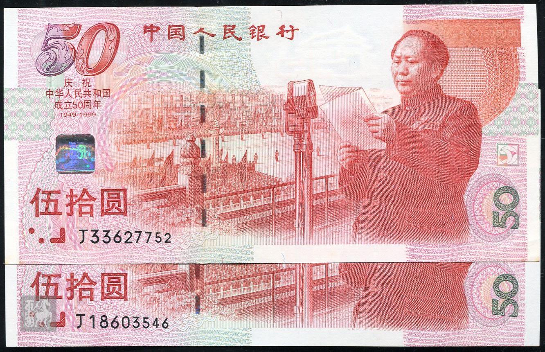 建国50周年纪念钞50元二枚