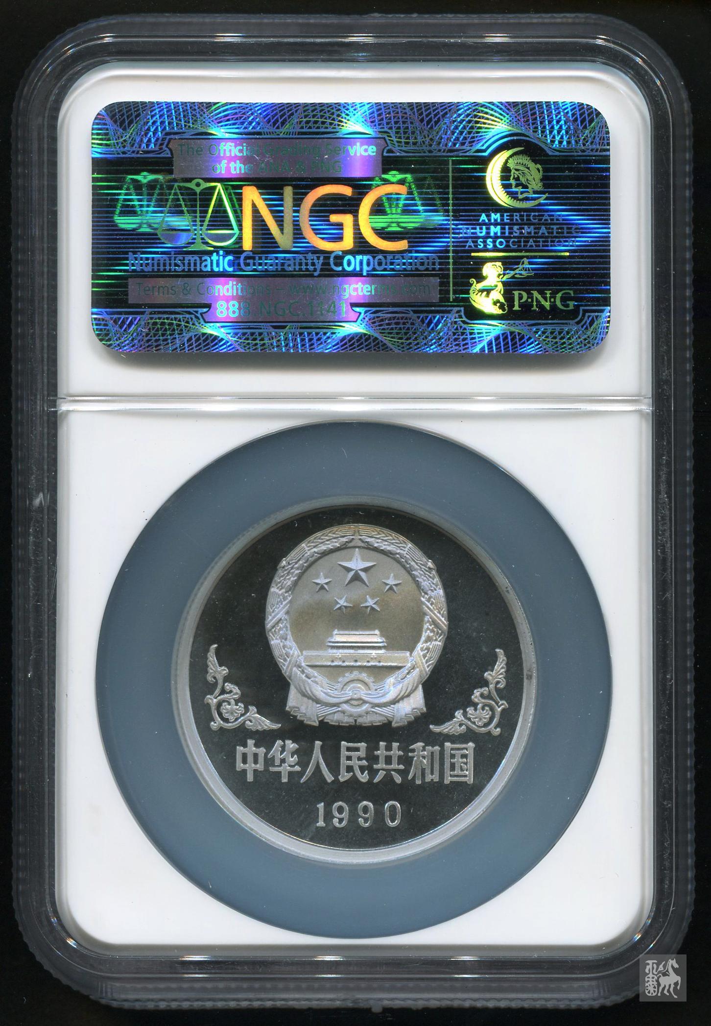 1990年庚午马年生肖1盎司精制银币一枚 PF66 3357514 020
