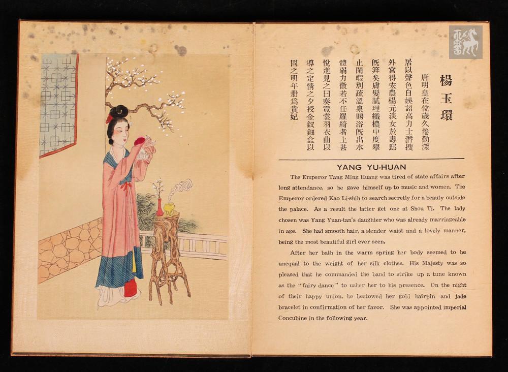 """封面阴刻""""福""""字,内附10幅彩色手绘丽娟,花木兰,张丽华,西施等古代美人"""