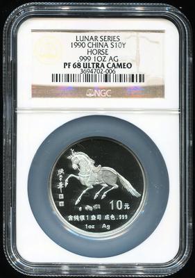 1990年庚午马年生肖1盎司精制银币一枚 PF68