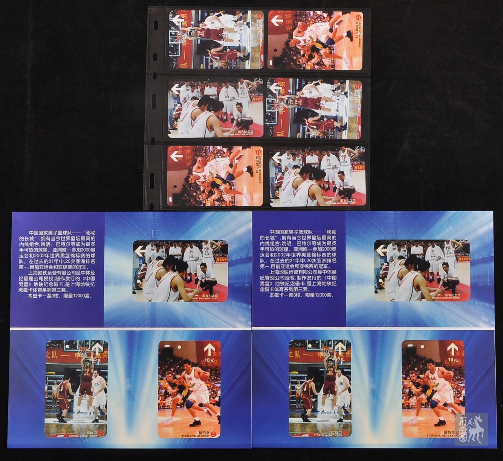 中国国家男子篮球队上海地铁纪念磁卡二套(带册)无
