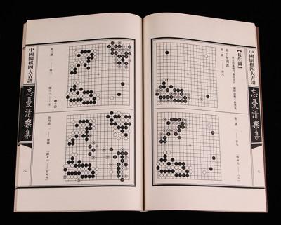 2004年出版《中国围棋四大古谱》一组8册图片